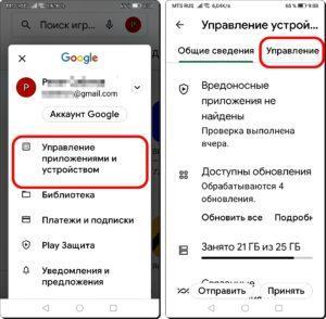 3 и 4 Восст. с Play Store